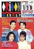 オリコン・ウィークリー 1993年2月1日号 通巻689号