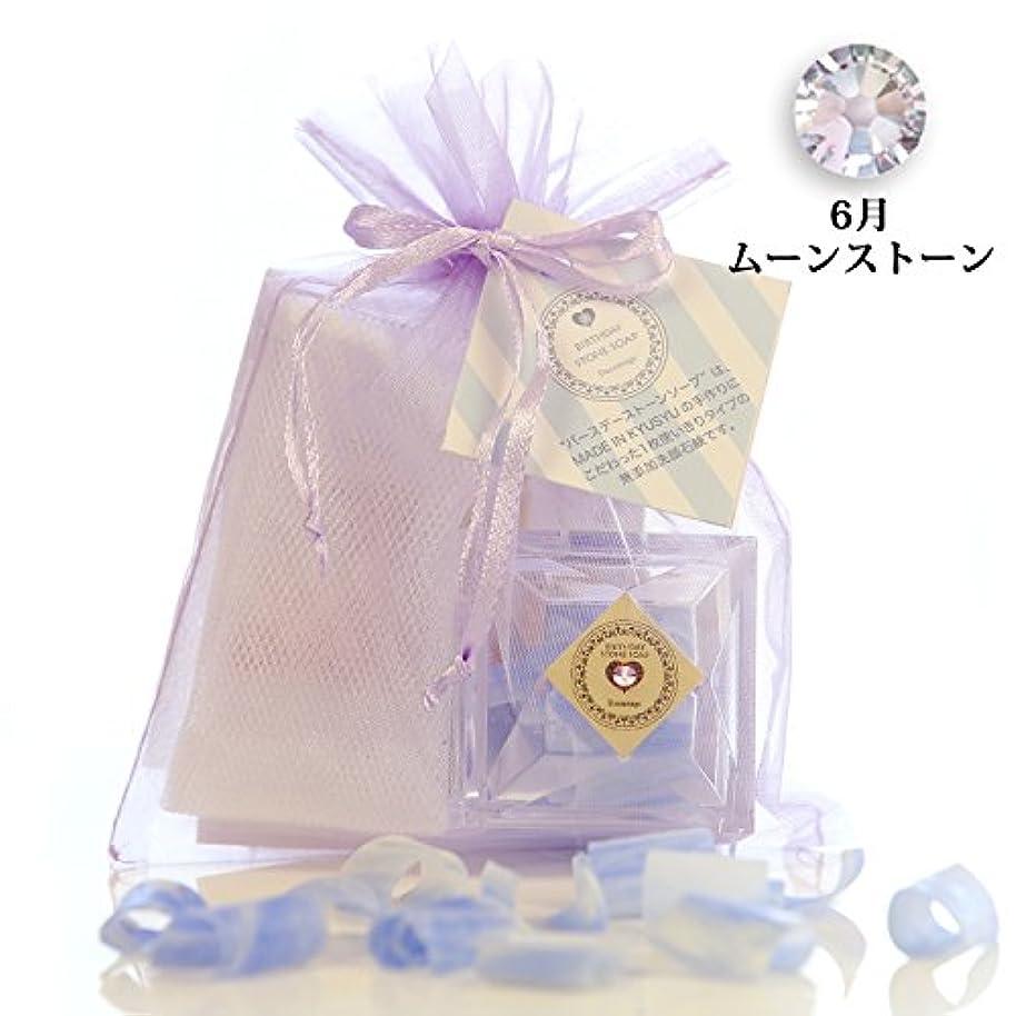 誕生月で選べるバースデーストーンソープ マリンmini プチギフト 【6月】 ムーンストーン(プルメリアの香り)