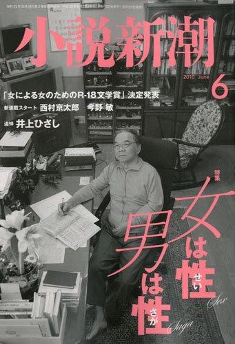 小説新潮 2010年 06月号 [雑誌]