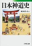 日本神道史