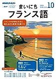 NHKラジオ まいにちフランス語 2019年 10月号 [雑誌] (NHKテキスト) 画像