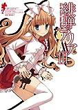 緋弾のアリアAA (3) (ヤングガンガンコミックス)