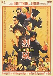 烈風 Action!? [DVD]