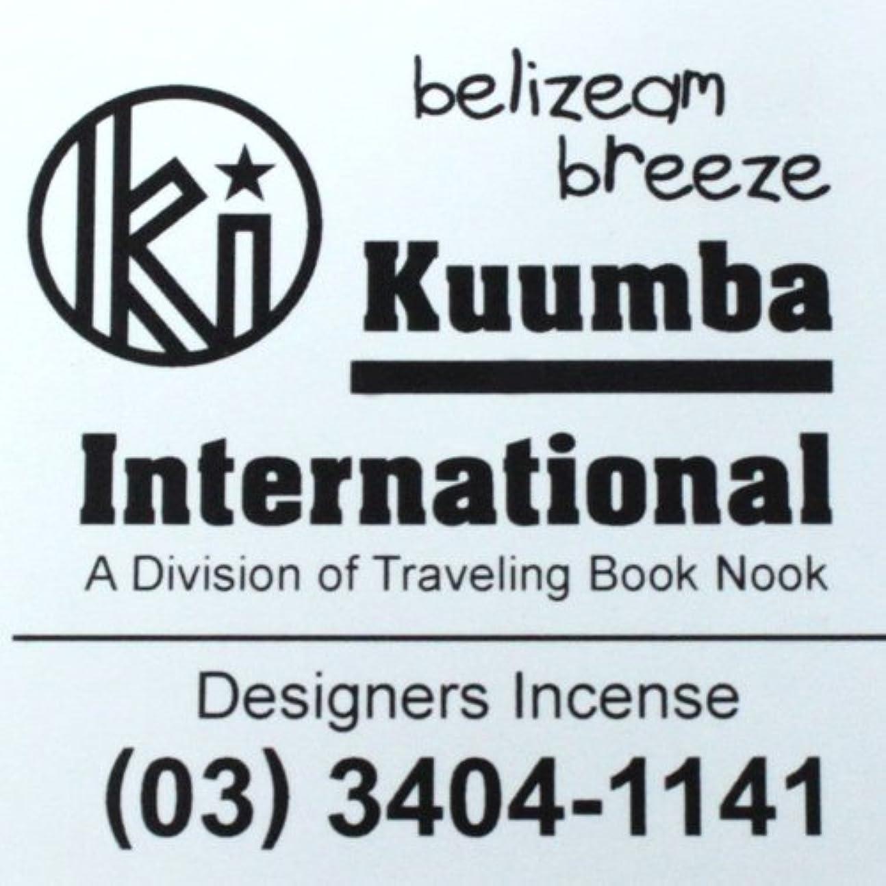 再生的屋内シャーKUUMBA (クンバ)『incense』(belizeam breeze) (Regular size)