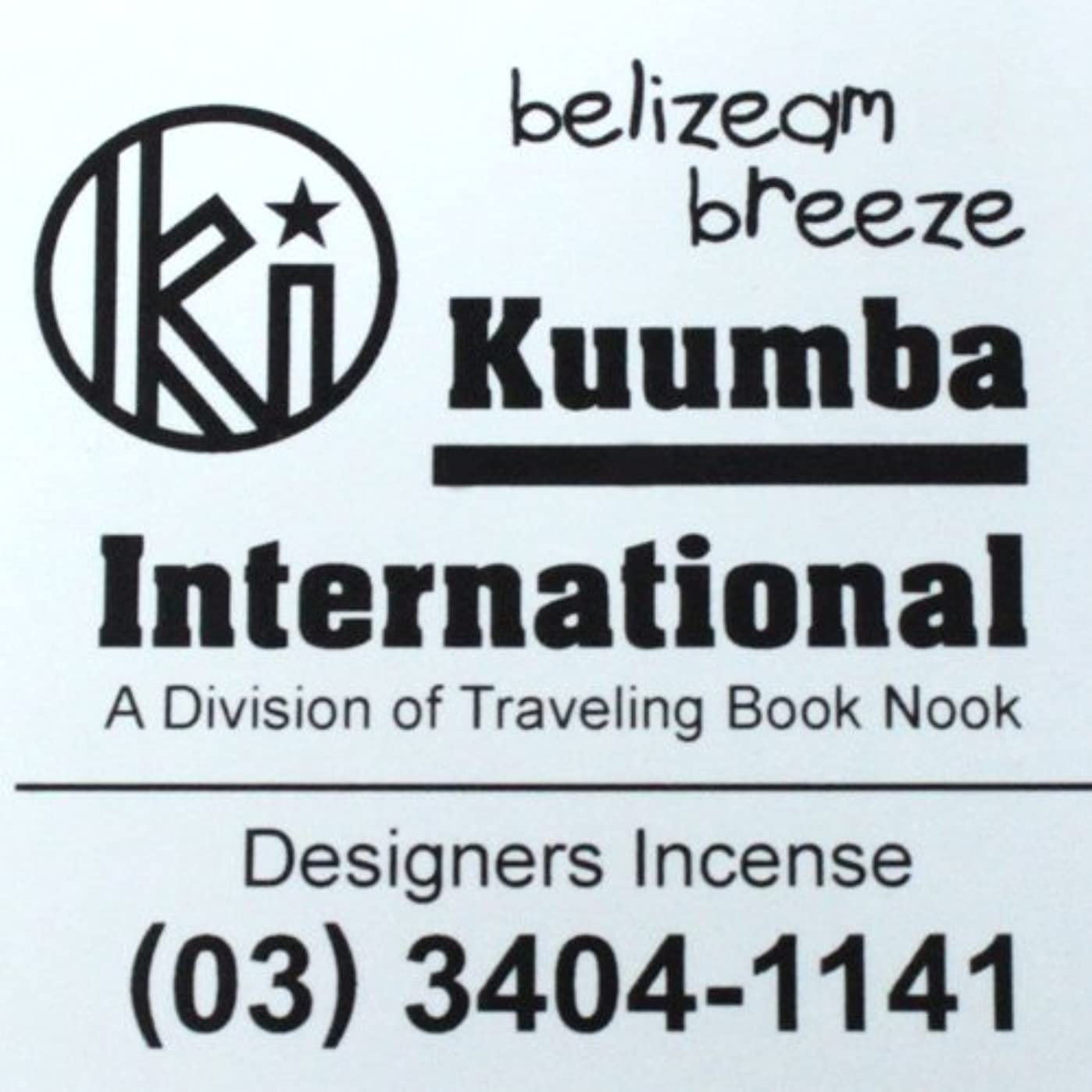 含む癒す上向きKUUMBA (クンバ)『incense』(belizeam breeze) (Regular size)