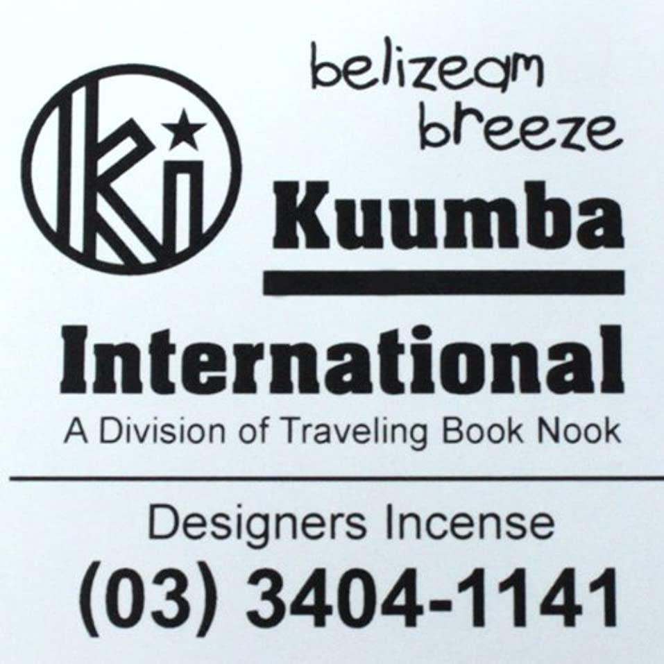 安らぎ免除する皮肉なKUUMBA (クンバ)『incense』(belizeam breeze) (Regular size)