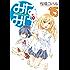 みなみけ(15) (ヤングマガジンコミックス)