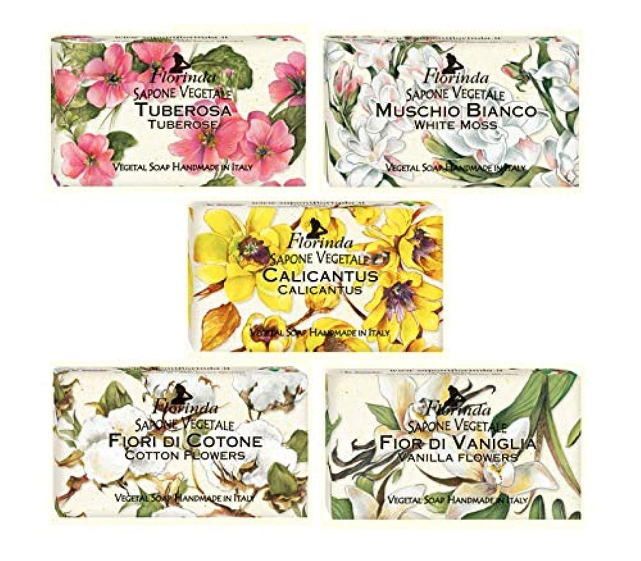 【5種類セット】フロリンダ フレグランスソープ 花の香り 95g×5種セット(チュベローズ?ホワイトモス?カリカントス?コットンフラワー?バニラフラワー)