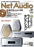 Net Audio(ネットオーディオ) Vol.37