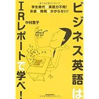 ビジネス英語はIRレポートで学べ!