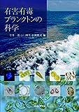 有害有毒プランクトンの科学