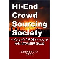 ハイエンドクラウドソーシングが日本の雇用を変える
