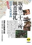 坂東三十三所観音巡礼—法話と札所案内