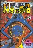 岸和田博士の科学的愛情(9) (ワイドKCアフタヌーン (335))