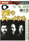 反骨のジャーナリスト (NHK人間講座)