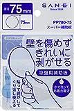 三栄水栓 【吸盤用補助版】 スーパー補助板 直径75mm PP780-75