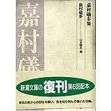 嘉村礒多集 (新潮文庫)