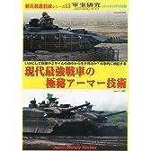 新兵器最前線シリーズ15 現代最強戦車の極秘アーマー技術 2014年 06月号 [雑誌]
