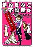 まねきねこ不動産(2) (ねこぱんちコミックス)