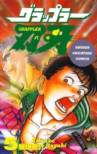 グラップラー刃牙 5 (少年チャンピオン・コミックス)