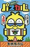 100%パスカル先生 3 (てんとう虫コロコロコミックス)