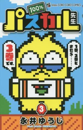 100%パスカル先生 (3) (てんとう虫コロコロコミックス)