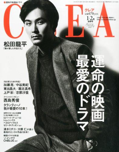 CREA (クレア) 2014年 02月号 [雑誌]の詳細を見る