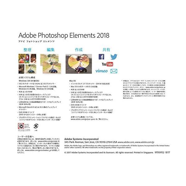Adobe Photoshop Element...の紹介画像5