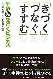 日経BPコンサルティング JBCCホールディングス株式会社 「きづく」「つなぐ」「すすむ」 半歩先を行くビジネスの画像