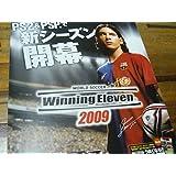 B2大 ポスター ウイニングイレブン メッシ 2009