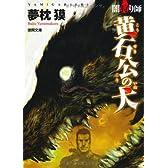 闇狩り師 黄石公の犬 ((徳間文庫))