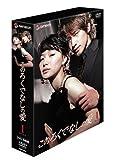 このろくでなしの愛 (ディレクターズ・カット版) DVD-BOX 1 画像