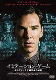 イミテーション・ゲーム/エニグマと天才数学者の秘密[DVD]