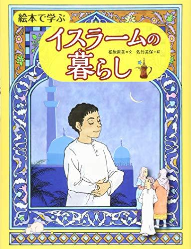 絵本で学ぶイスラームの暮らしの詳細を見る