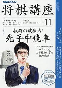 NHK将棋講座 2017年11月号 [雑誌] (NHKテキスト)