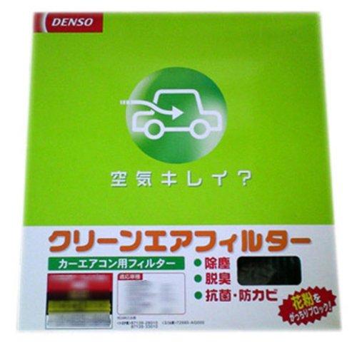 デンソー(DENSO)カーエアコン用フィルター クリーンエアフィルター DCC7001 (014535-1120)※必ず車種別適合をご確認下さい