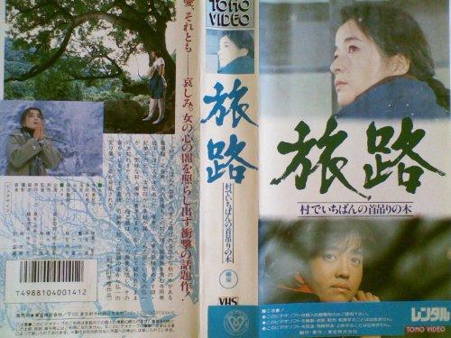 旅路 村でいちばんの首吊りの木 [VHS]