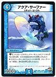 デュエルマスターズ/DMX-23/051/R/アクア・サーファー