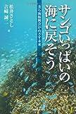 サンゴいっぱいの海に戻そう: 美ら海振興会がめざす未来