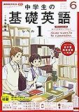 NHKラジオ中学生の基礎英語レベル1 2021年 06 月号 [雑誌]