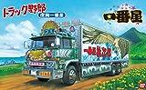 青島文化教材社 1/32 トラック野郎シリーズ No.7 一番星 度胸一番星 プラモデル