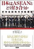 日本はASEANとどう付き合うか: 米中攻防時代の新戦略