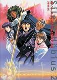 劇場版サイレントメビウス2 [DVD]