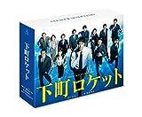 【Amazon.co.jp限定】下町ロケット -ゴースト-/-ヤタガラス- 完全版 Blu-ray BOX(佃製作所オリジナル卓上カレンダー・ブロマイド2枚付)