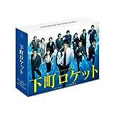 下町ロケット -ゴースト- -ヤタガラス- 完全版 DVD-BOX