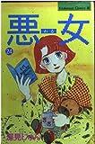 悪女(わる) (24) (講談社コミックスビーラブ (643巻))