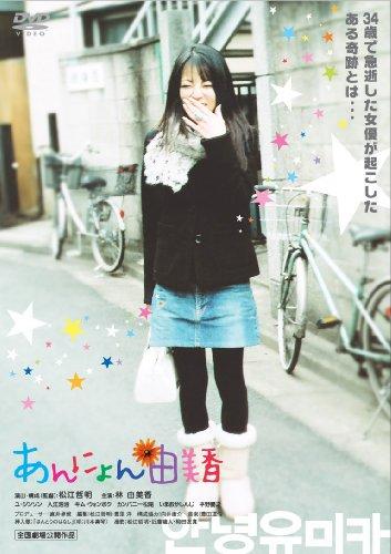 あんにょん由美香 [DVD]