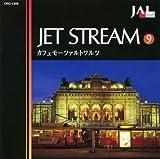 ジェットストリーム 9 カフェモーツァルトワルツ 城達也 ナレーション MCD-219 画像