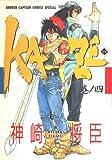 Kaze 4 (少年キャプテンコミックススペシャル)