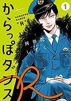 からっぽダンスR 第01巻